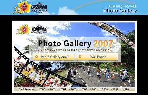 ホノマラ2007 Photo Gallery.jpg